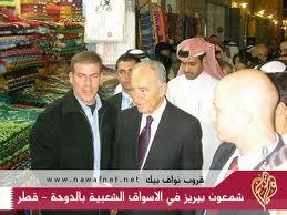 تعرف على قطر و الجزيرة الظاهر و الباطن و علاقتهم الاخوية بإسرائيل الموضوع مدعم بالصور التى لا لبس فيها و لا تركيب 1111