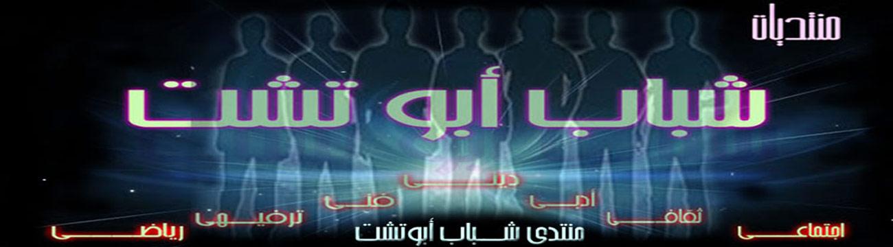 شبـــــاب ابوتشــــــــــــــت