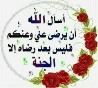 في شوق لنعيمها - امينة قجا 10472510