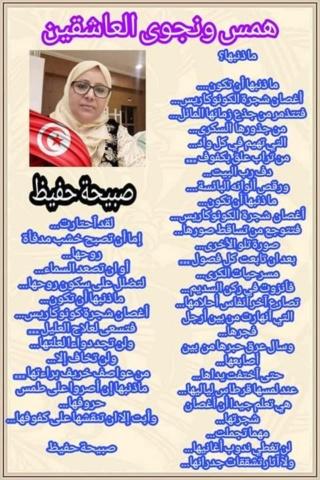 همس ونجوى العاشقين - صبيحة حفيظ 10699610