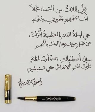 قصيدة ليلة القدر كلمات وخط الشاعرة .د/ أحلام الدميني 11722910