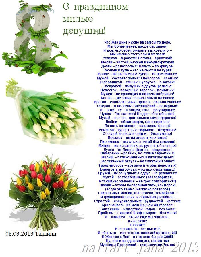 С праздником 8 марта ! 8-mart10
