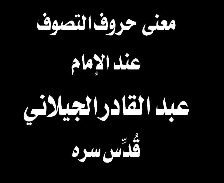 معنى حروف التصوف عند الشيخ عبد القادر الكيلاني 30607010