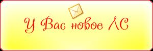 Всплывающее уведомление о получении ЛС [punBB] [phpBB2] 1010
