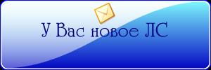 Всплывающее уведомление о получении ЛС [punBB] [phpBB2] 110
