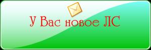 Всплывающее уведомление о получении ЛС [punBB] [phpBB2] 210