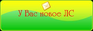 Всплывающее уведомление о получении ЛС [punBB] [phpBB2] 310
