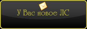 Всплывающее уведомление о получении ЛС [punBB] [phpBB2] 410
