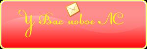Всплывающее уведомление о получении ЛС [punBB] [phpBB2] 510