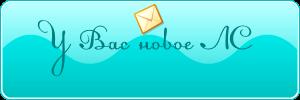 Всплывающее уведомление о получении ЛС [punBB] [phpBB2] 610
