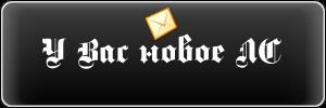 Всплывающее уведомление о получении ЛС [punBB] [phpBB2] 810