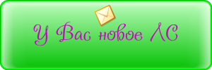 Всплывающее уведомление о получении ЛС [punBB] [phpBB2] 910