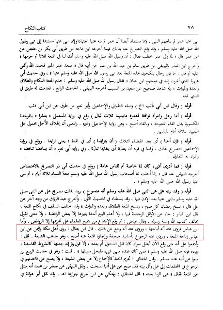 mariage - le mariage temporaire - Page 2 Ibn-ba10