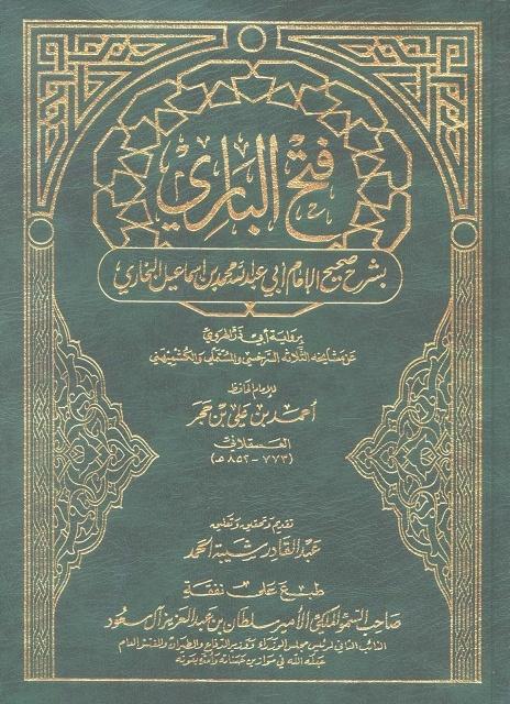 mariage - le mariage temporaire - Page 2 Ibn-ha10