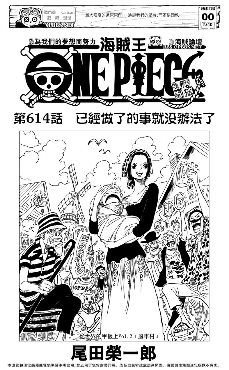 One Piece Manga 614 Spoiler Pics 0012