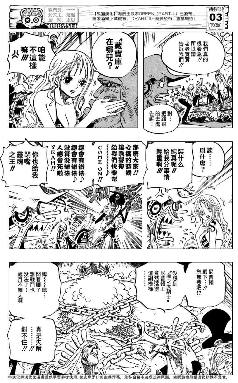 One Piece Manga 614 Spoiler Pics 0312