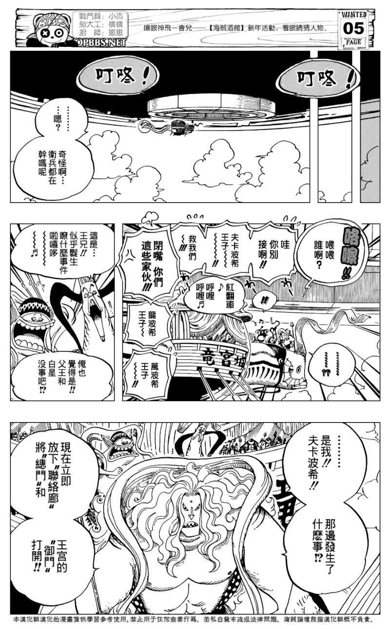 One Piece Manga 614 Spoiler Pics 0512