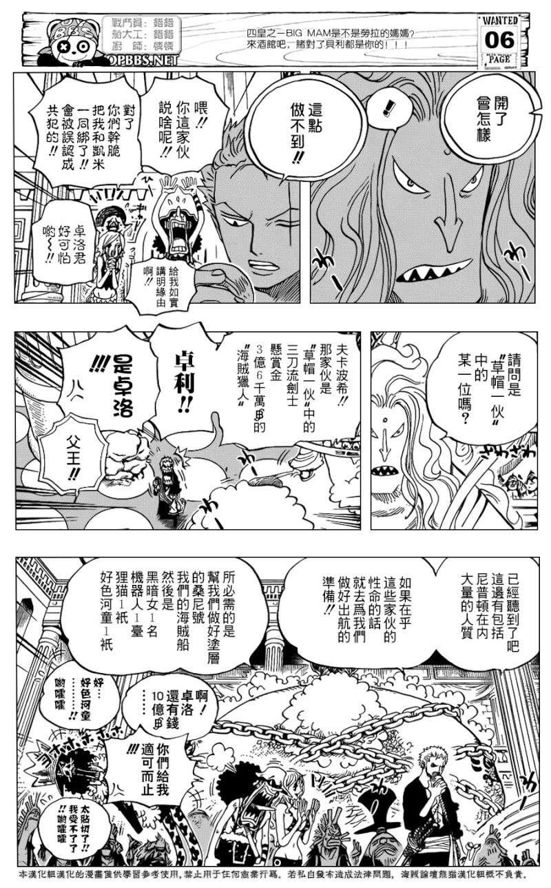 One Piece Manga 614 Spoiler Pics 0612