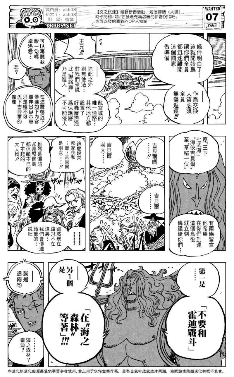 One Piece Manga 614 Spoiler Pics 0710