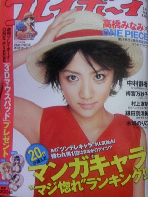 Ruffy erobert die Cover aller japanischen Magazine!  11586010