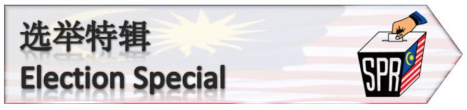 Rakyat Publication 人民报业 Rp410