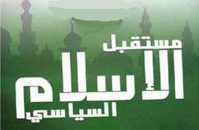 مستقبل الإسلام السياسي في مصر ..؟؟ 11288610