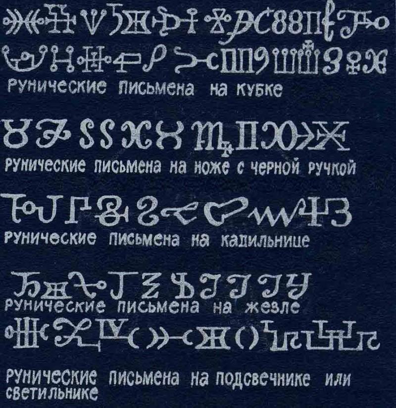 ИНСТРУМЕНТЫ МАГA Pismen10