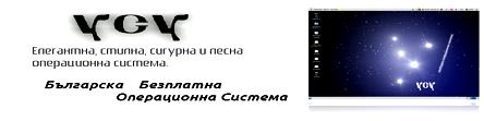Българска Безплатна Операционна система за Компютри! Usu10