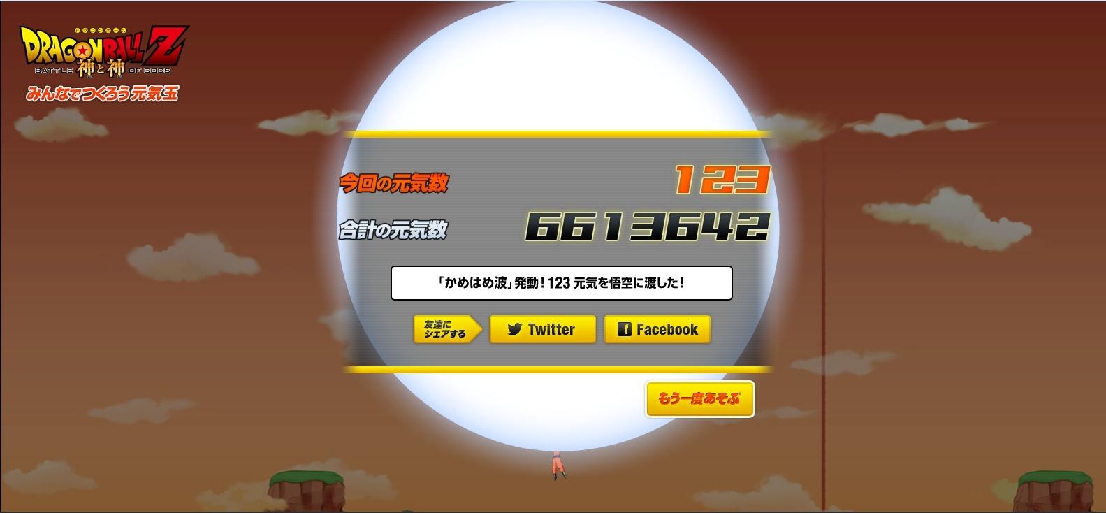 Fais ton Genkidama en ligne !  Sans_t11