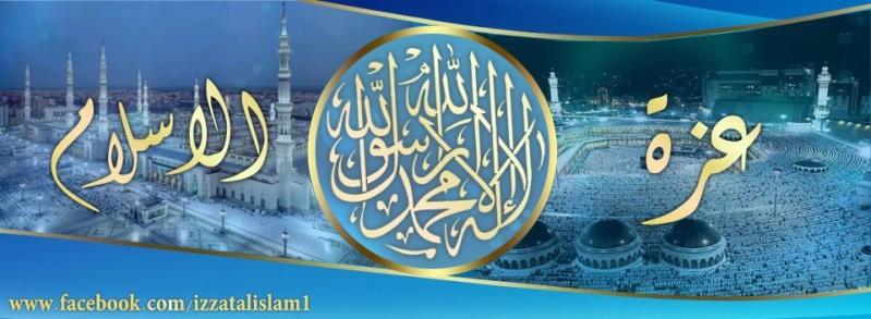 صفحة عزة الاسلام 54987110
