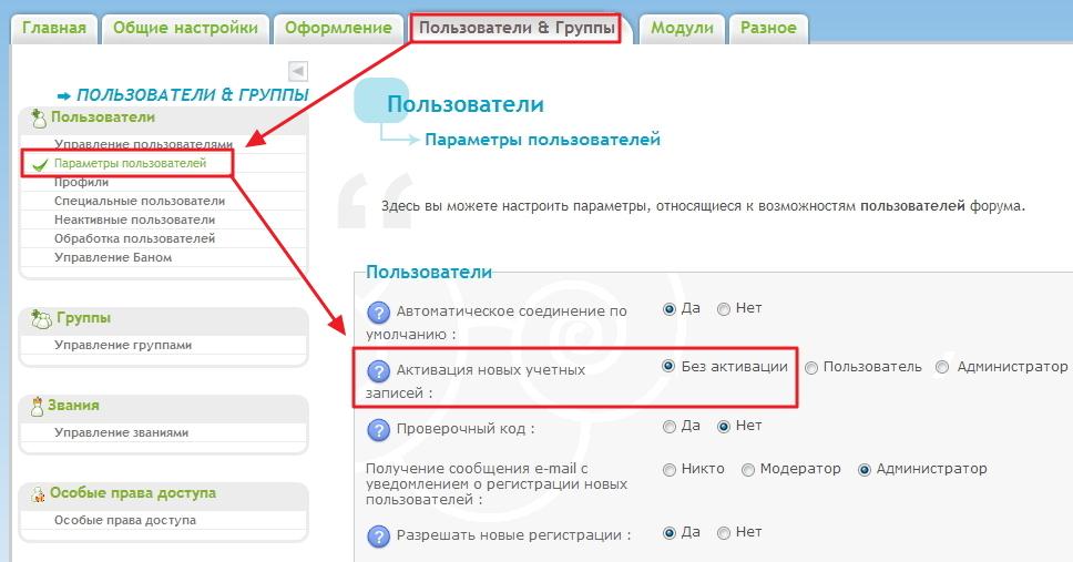 FAQ: Почему пользователь не может зарегистрироваться? Image_13