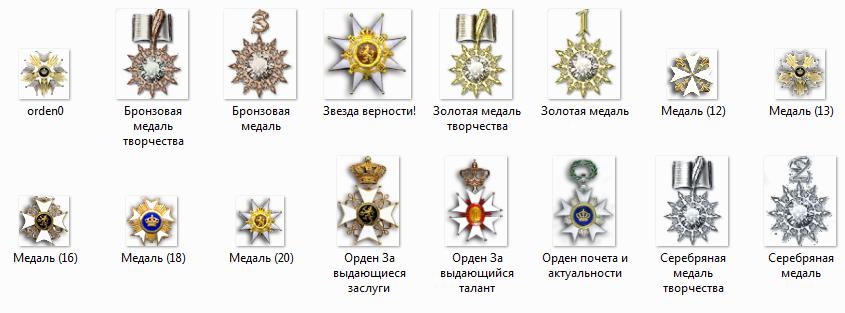 Иконки-медали. Snap0019