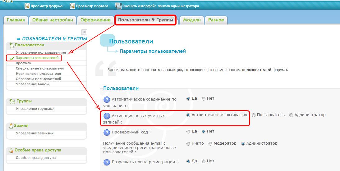 Пользователям не приходит Активация Snap0036