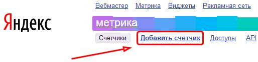 Установка Яндекс-метрики Snap0039