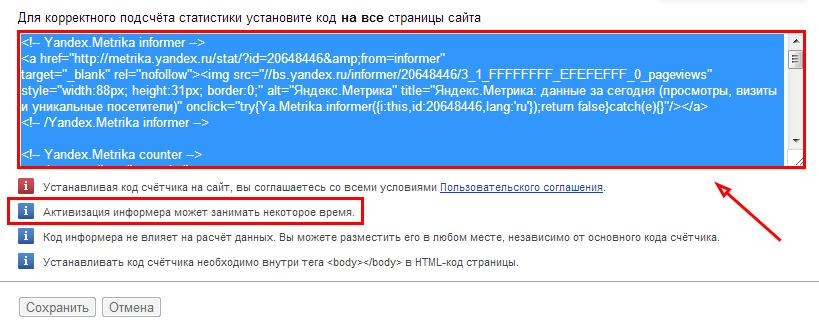 Установка Яндекс-метрики Snap0043
