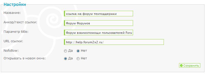 Персонализация ссылок внизу форума Snap0051