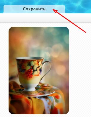 Как сделать картинку в округлёнными углами! Snap0060