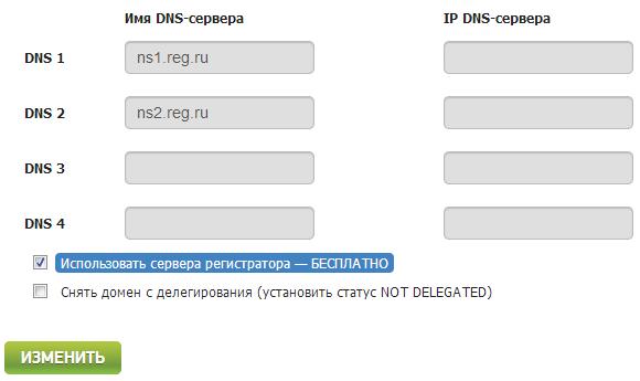 Подключение к форуму домена от 2domains.ru Snap0068
