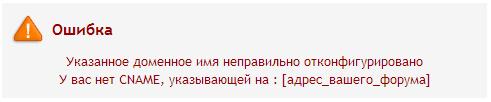 Подключение к форуму домена от 2domains.ru Snap0075