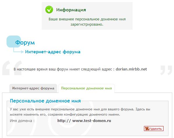 Подключение к форуму домена от 2domains.ru Snap0076