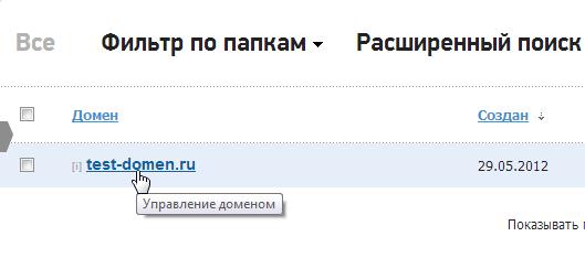 Подключение к форуму домена от 2domains.ru Snap0077