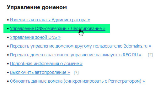 Подключение к форуму домена от 2domains.ru Snap0078