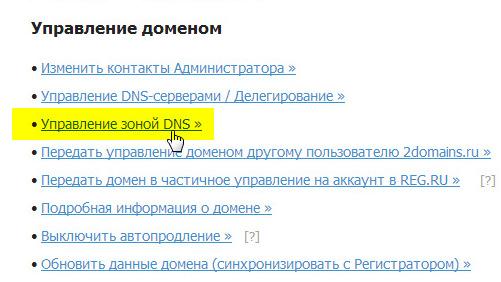 Подключение к форуму домена от 2domains.ru Snap0079