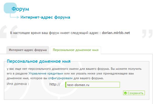 Подключение к форуму домена от 2domains.ru Snap0083