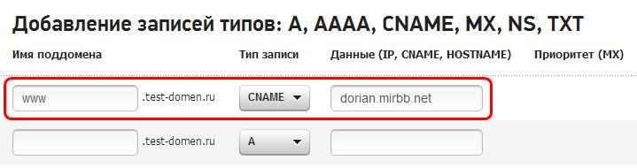 Подключение к форуму домена от 2domains.ru Snap0085