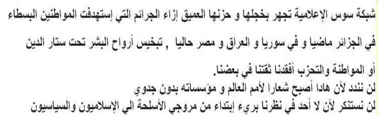 Reseau Souss exprime sa honte et douleur face aux terroristes Arabes 1snap10
