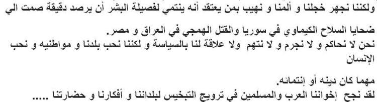 Reseau Souss exprime sa honte et douleur face aux terroristes Arabes 2snap10