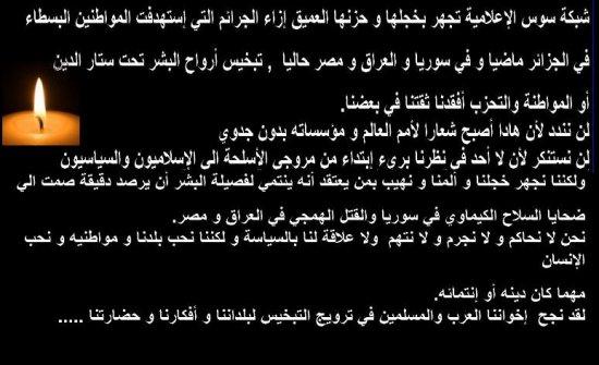 شبكة سوس الإعلامية تجهر بخجلها و حزنها العميق إزاء الجرائم التي إستهدفت المواطنين البسطاء Mimoun10