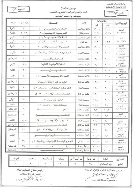 جدول امتحانات الثانوية العامة 2013/2014لجمهورية مصر العربية .الصف الثالث الثانوى Dsv22210