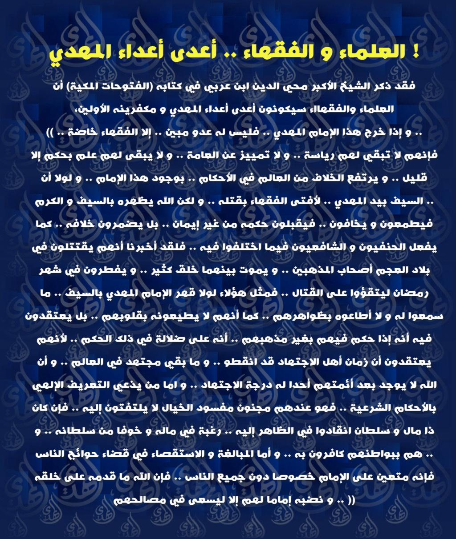 العلماء و الفقهاء .. أعدى أعداء المهدي !  -110
